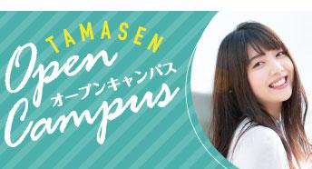 TAMASEN OPEN CAMPUS 予約受付中!